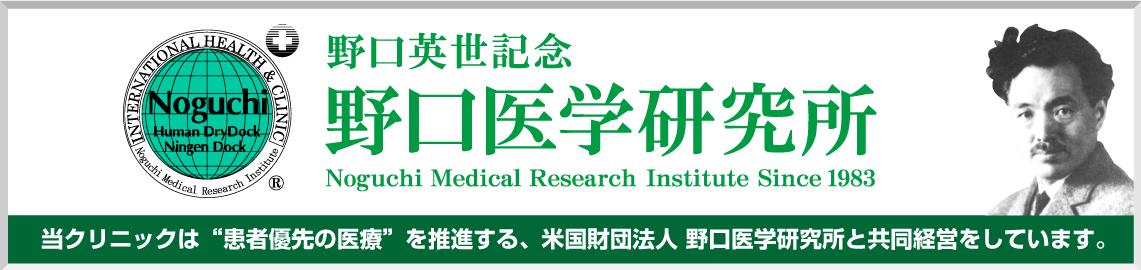 野口医学研究所と共同経営しています。
